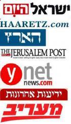 Israeli Press 2
