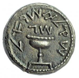 """Moneta dell'epoca della rivolta anti-romana (68-69 e.v.), con la scritta in ebraico """"Shekel Israel"""" (siclo d'Israele), rinvenuta a Gerusalemme nella zona del Muro Occidentale (muro del pianto)"""