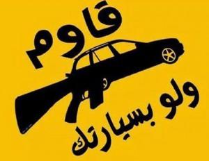 """Vignetta che inneggia alla cosiddetta """"intifada delle auto"""", in circolazione su social network palestinesi"""