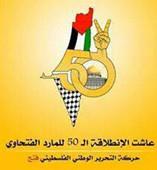 Poster celebrativo dei 50 anni dall'inizio della lotta armata di Fatah: Israele è cancellato dalla mappa geografica