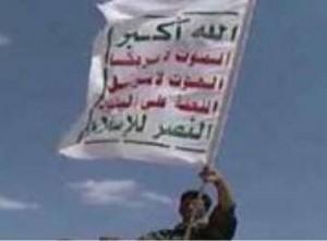 """Il logo degli Houthis yemeniti. Vi si legge: """"Dio è grande, morte all'America, morte a Israele, maledizione sugli ebrei, vittoria per l'islam"""""""