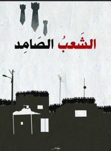 Una vignetta prodotta e diffusa da Hamas durante la guerra a Gaza sollecita i civili palestinesi a fare da scudi umani contro le operazioni militari israeliane