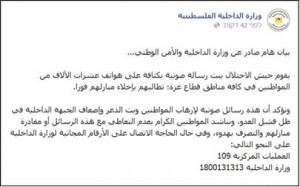 """Un comunicato ufficiale con cui il """"ministero degli interni"""" di Hamas dice ai civili di non prestare attenzione ai preannunci di attacco delle Forze di Difesa israeliane e di non sgomberare gli edifici (dalla pagina Facebook del ministero degli interni della striscia di Gaza, 10 luglio 2014)"""