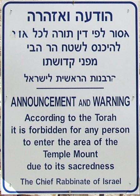 Cartello del Rabbinato israeliano che avvisa in ebraico e inglese del divieto ai fedeli di accedere all'area dove sorgeva il Tempio ebraico.