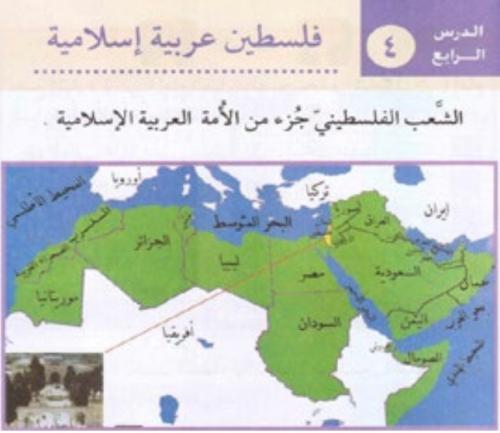 """Da un testo di Educazione nazionale del 2015. Titolo: """"Lezione 4: La Palestina è arabe e musulmana"""" e """"Il popolo palestinese fa parte della nazionale arabo-musulmana"""" Nella mappa, c'è la scritta """"Palestina"""", non c'è la scritta Israele"""