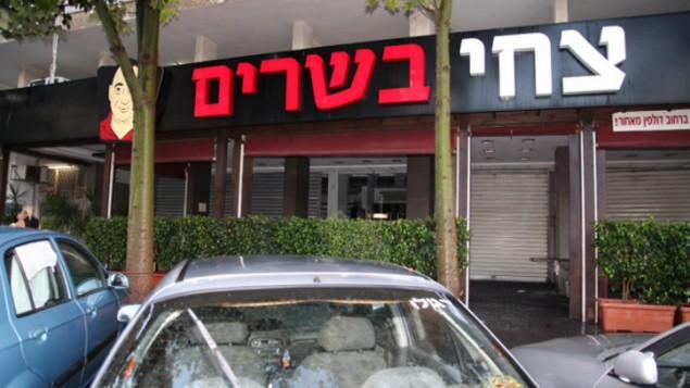 Il ristorante israeliano dove lavoravano la vittima e il suo assassino
