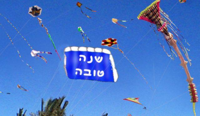 Shanà tovà (buon anno) su un aquilone israeliano