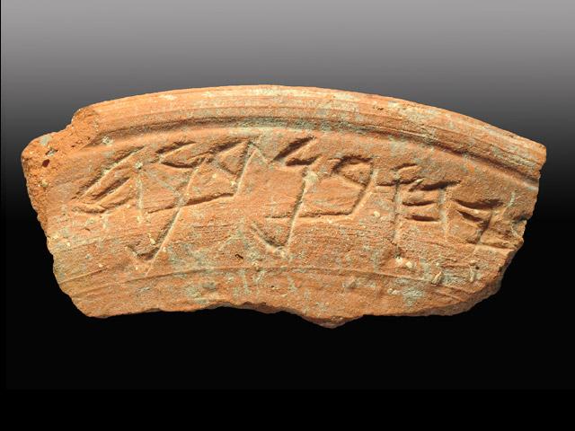 """Il frammento di ciotola dal periodo del Primo Tempio con la scritta """"ryhu bn bnh"""""""