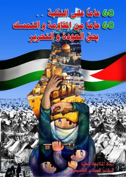 """Tutta la pubblicistica palestinese indica il """"ritorno"""" come la cancellazione di Israele dalla carta geografica"""