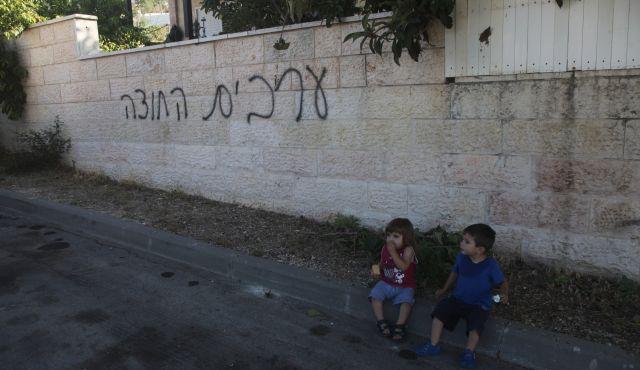 """Fuori gli arabi"": scritta razzista su un muro di Abu Ghosh (Israele)"
