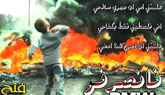 Dalla pagina Facebook di Fatah del 2 luglio 2014: «Mia madre mi ha insegnato che la mia pietra è la mia arma / che io sono palestinese solo attraverso la mia lotta / mi ha insegnato a gridare che questa è la mia terra, per cui: andatevene!»