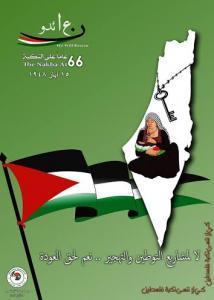 """Tutta l'iconografia dell'irredentismo palestinese rivendica l'intero paese con la cancellazione di Israele (qui, un manifesto del 2014 per i 66 anni dalla Naqba, il """"disastro"""" della nascita di Israele)"""