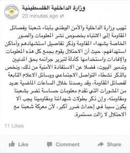 """Messaggio postato il 5 agoto sulla pagina ufficiale su Facebook del """"ministero"""" degli interni di Hamas  in cui si ingiunge agli abitanti di Gaza di non diffondere foto dei """"martiri della resistenza"""" (terroristi uccisi) perché vengono """"usate dal nemico per giustificare i suoi crimini"""". Il senso del messaggio è: nascondere l'alto numero di combattenti uccisi dalle Forze di Difesa israeliane (circa 900) per ingigantire le perdite civili; nascondere i luoghi da cui i terroristi attaccano Israele in violazione del diritto internazionale."""