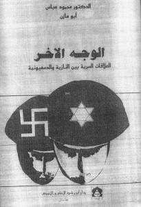 La tesi negazionista di Abu Mazen del 1982, pubblicata in volume nel 1984
