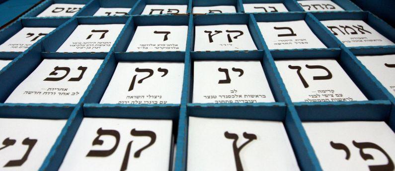 Schede elettorali israeliane