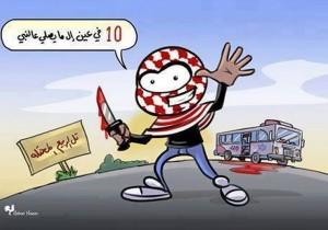 """Un terrorista brandisce un coltello insanguinato. Sullo sfondo, l'autobus 40 colpito nell'attentato. Il cartello dice: """"Tel Aviv occupata"""""""