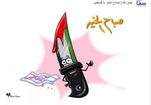 """Un """"allegro"""" pugnale insanguinato e con i colori della bandiera palestinese. Sullo sfondo, per terra, una bandiera israeliana macchiata di sangue. La didascalia dice: """"Buon giorno Palestina"""