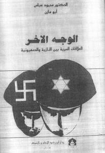 La copertina della prima edizione del libro di Abu Mazen (1984)