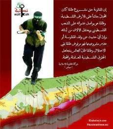 """Propaganda e indottrinamento palestinesi descrivono il """"diritto al ritorno"""" (rappresentato dal simbolo della chiave) come l'invasione ed eliminazione di Israele"""