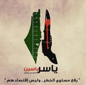 """La consueta mappa delle rivendicazioni palestinesi (""""tutta la terra dal Giordano al mare"""") orgogliosamente accostata al pugnale usato nei recenti attentati in Israele"""