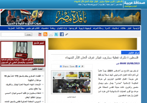 La pagina di Sahafah Arabiah cheinneggia all'attentato alla pizzeria Sbarro