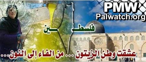 """Dalla pagina Facebook di Fatah, 25.10.15. Tutta la pubblicistica palestinese presenta tutto Israele come """"Palestina occupata"""" da liberare con la cancellazione dello stato ebraico dalla carta geografica"""