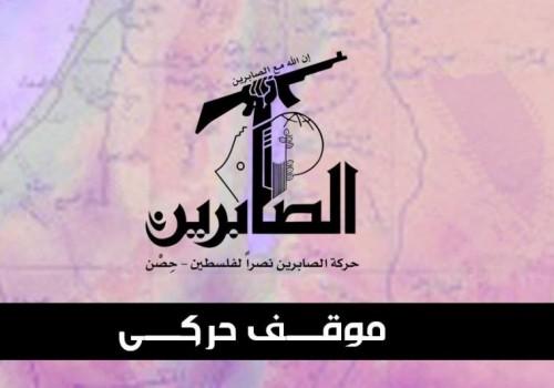 Il logo del gruppo islamista palestinese sostenuto dall'Iran Al-Sabireen. Si noti l'immancabile mappa della Palestina che prevede la cancellazione di Israele dalla carta geografica