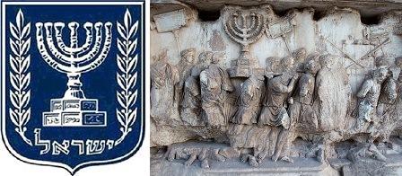 Lo stemma dello Stato d'Israele con la Menorah del Tempio di Gerusalemme trafugata dai Romani nel 70 e.v., come si vede nei rilievi dell'Arco di Tito a Roma
