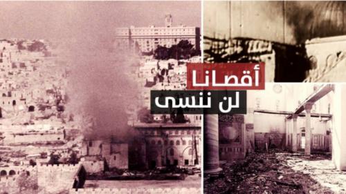 """Una schermata del sito ufficiale di Hamas il 21 agosto 2016. La grafica mostra la moschea di Al Aqsa in fiamme nel 1969 con al scritta: """"La nostra Aqsa. Non dimenticheremo"""""""